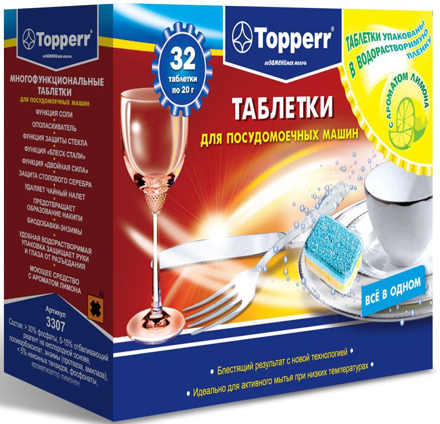 Таблетки Topperr для посудомоечных машин, 32 шт3307Таблетки для посудомоечных машин всё в одном многофункциональны, выступают как регенерирующая соль, ополаскиватель, защита стекла, защита нержавеющей и серебряной посуды. Таблетки содержат добавки предотвращающие быстрое образование накипи, эффективно удаляющие чайный налет, а также энзимы – биодобавки для активного мытья посуды при температуре 50-55 С. Каждая таблетка упакована в свою индивидуальную водорастворимую оболочку. С ароматом лимона. Защищают Вашу посудомоечную машину и продлевают срок ее службы. Способ применения: Загрузите посуду в машину, в соответствии с инструкцией к Вашей машине. Поместите таблетку в водорастворимой пленке в дозировочный контейнер для моющего средства. Выберите программу мойки. Не кладите таблетку в сетку для столовых приборов! Водорастворимую пленку с таблетки не снимать! В упаковке: 32 шт.