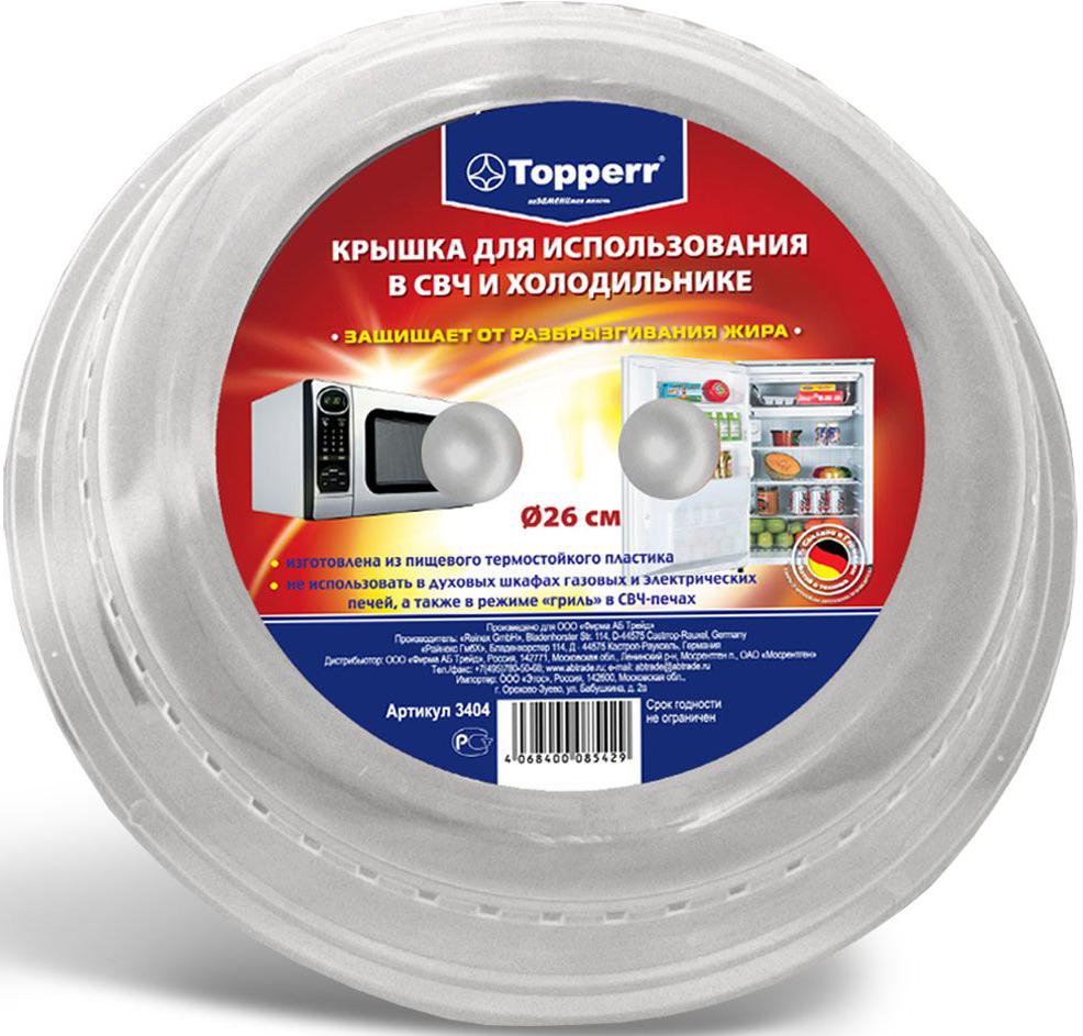 Крышка Topperr для СВЧ, 26 см790009Крышка для использования в СВЧ и холодильнике защищает от разбрызгивания жира. Изготовлена из пищевого термостойкого пластика. Диаметр крышки 26 см.Внимание! Не использовать в духовых шкафах газовых и электрических печей, а также в режиме гриль в СВЧ-печах.В упаковке: 1 шт.