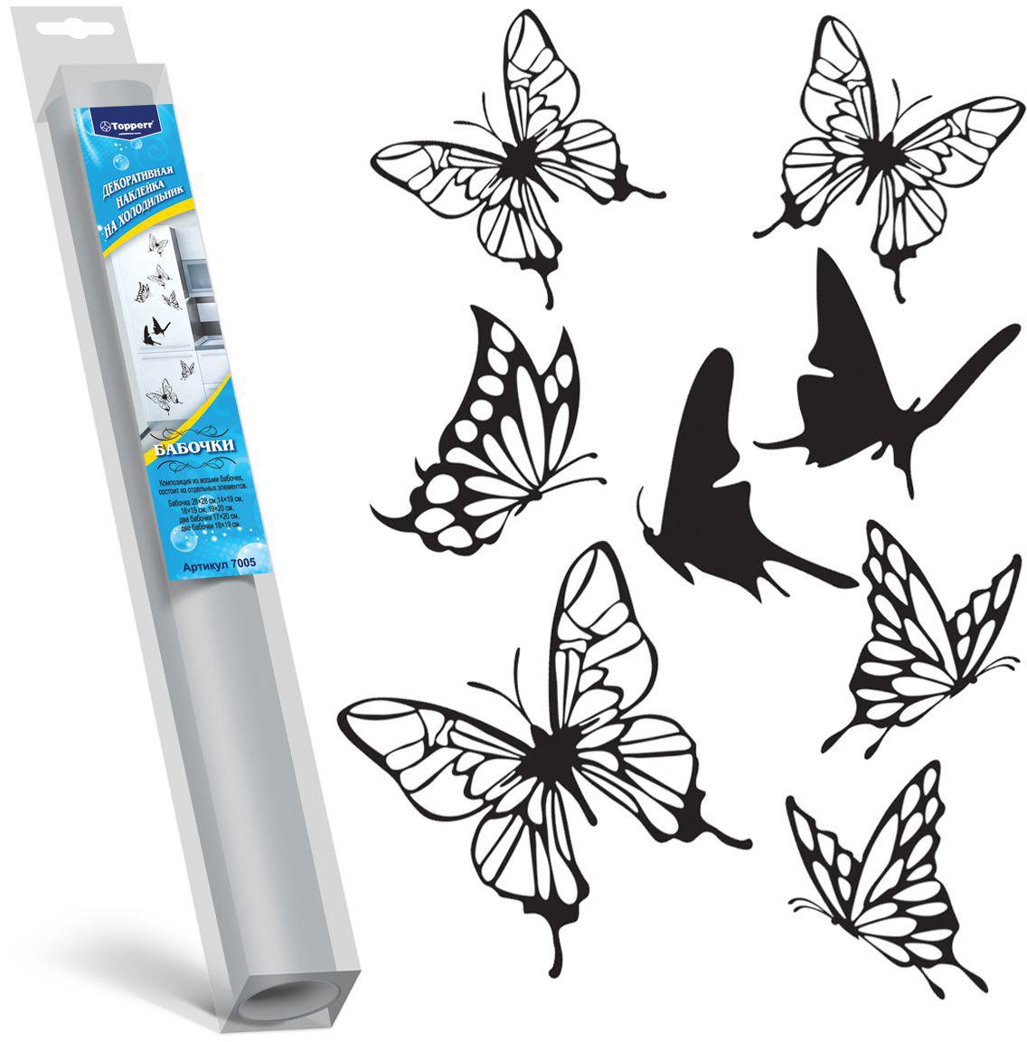 Декоративная наклейка Topperr Бабочки для холодильников7005Декоративная цветная наклейка на холодильник из винила Бабочки. Композиция из восьми бабочек, состоит из отдельных элементов. Бабочки: 26 х 28 см, 14 х 19 см, 16 х 19 см, 19 х 20 см, 17,5 х 20 см – шт., 18 х 19 см – 2 шт. Способ применения: Достаньте композицию из упаковки. Наклеивать нужно на чистую и сухую поверхность. Аккуратно отделите рисунок от бумаги. Смочите оборотную сторону мыльным раствором. Начинать приклеивать композицию лучше сверху. Приклеивайте рисунок на поверхность, тщательно разглаживания композицию по направлению от середины к краям. В упаковке: 1 шт