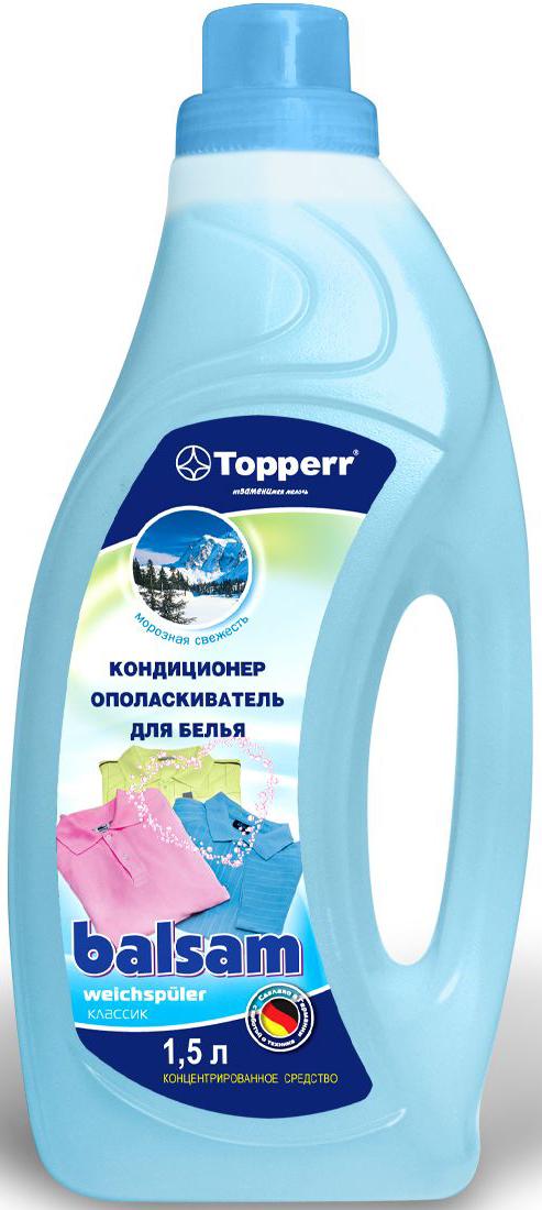 Кондиционер-ополаскиватель для белья Topperr Классик. Морозная Свежесть, концентрат, 1,5 лU5555Кондиционер-ополаскиватель для белья Topperr Классик. Морозная Свежесть используется при последнем полоскании белья и других изделий из ткани во всех видах стиральных машин и при ручной стирке. Благодаря особому составу смягчает волокна, исключая спутывание и разрушение основы ткани, разглаживает складки и делает одежду несминаемой. Идеально подходит для натуральных и синтетических волокон. Снимает электростатическое напряжение. Не содержит фосфата и формальдегида. Товар сертифицирован.