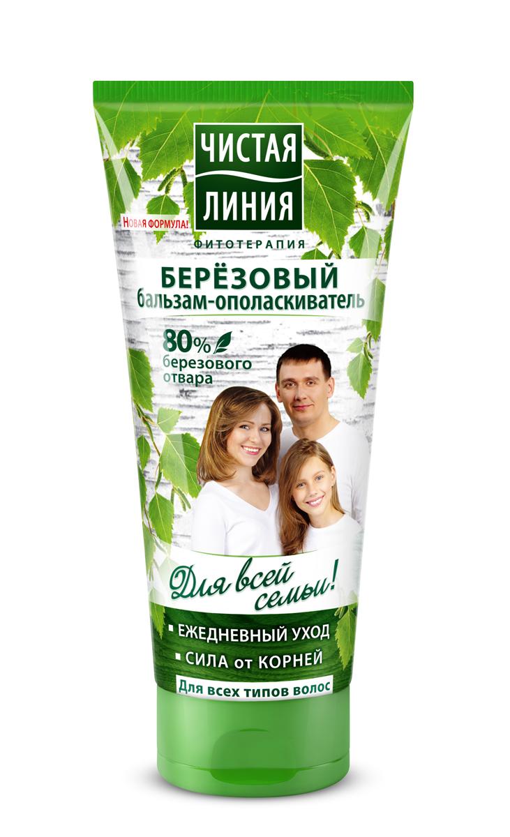 Чистая Линия Бальзам-ополаскиватель для всех типов волос Березовый 200 мл