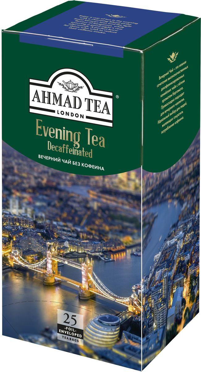 Ahmad Tea Вечерний чай черный декофеинизированный в фольгированных пакетиках, 25 шт0120710Вечерний Чай - это нежное сочетание высококачественных декофеинизированных кенийских чаёв с лёгким ароматом бергамота. Превосходно подходит для вечернего чаепития. Идеальный выбор для людей, желающих сократить потребление кофеина.