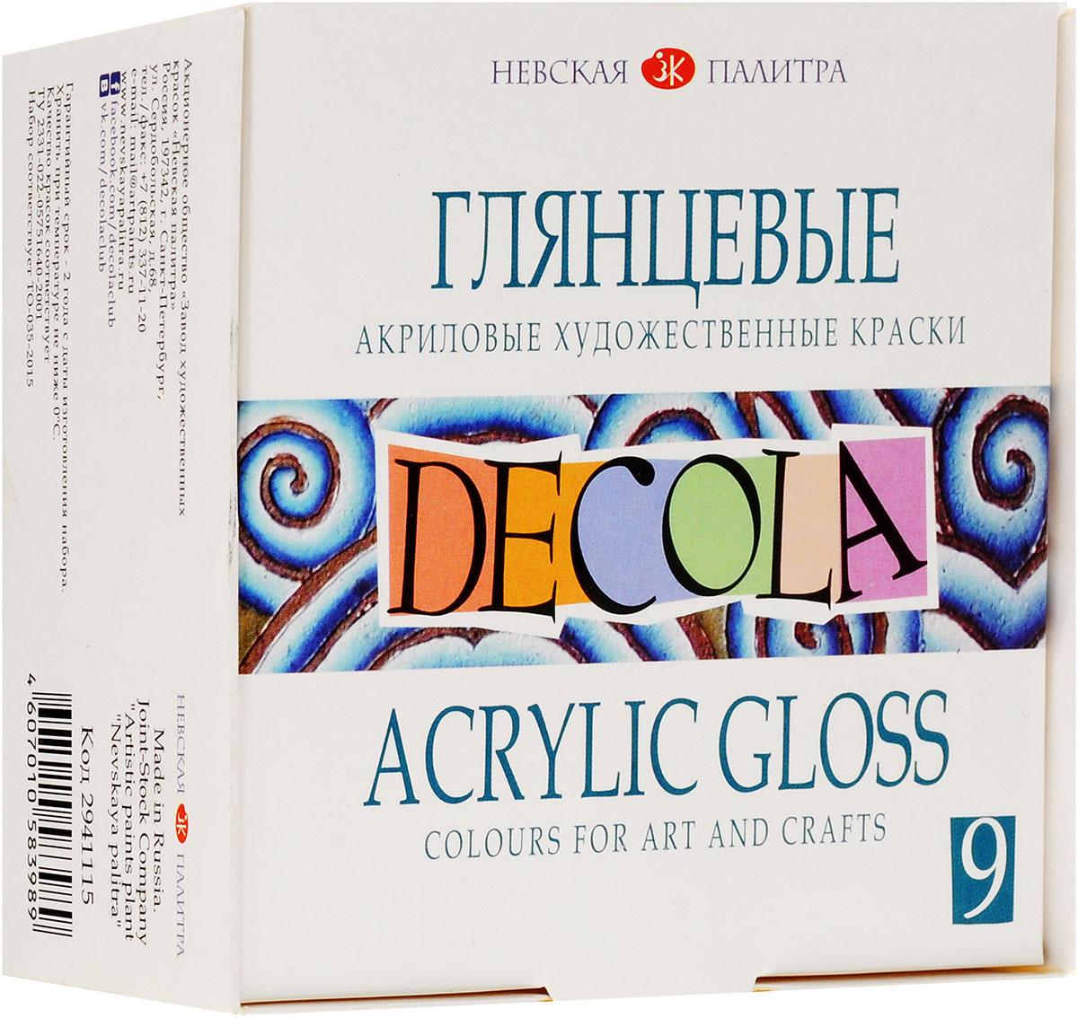 Decola Глянцевые акриловые художественные краски 9 цветовFS-00897Краски на основе водной акриловой дисперсии.Они легко наносятся на любую поверхность (бумагу, картон, грунтованный холст, дерево, металл, кожу), обладают высокой укрывистостью, хорошо смешиваются, быстро высыхают. После высыхания краски приобретают однородную глянцевый блеск, не смываются водой.В упаковке краска 9 цветов.