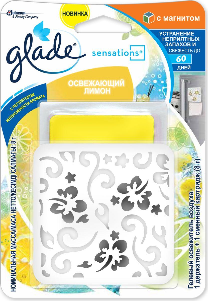 Освежитель воздуха Glade Sensations Освежающий лимон с магнитом, 8 г676209