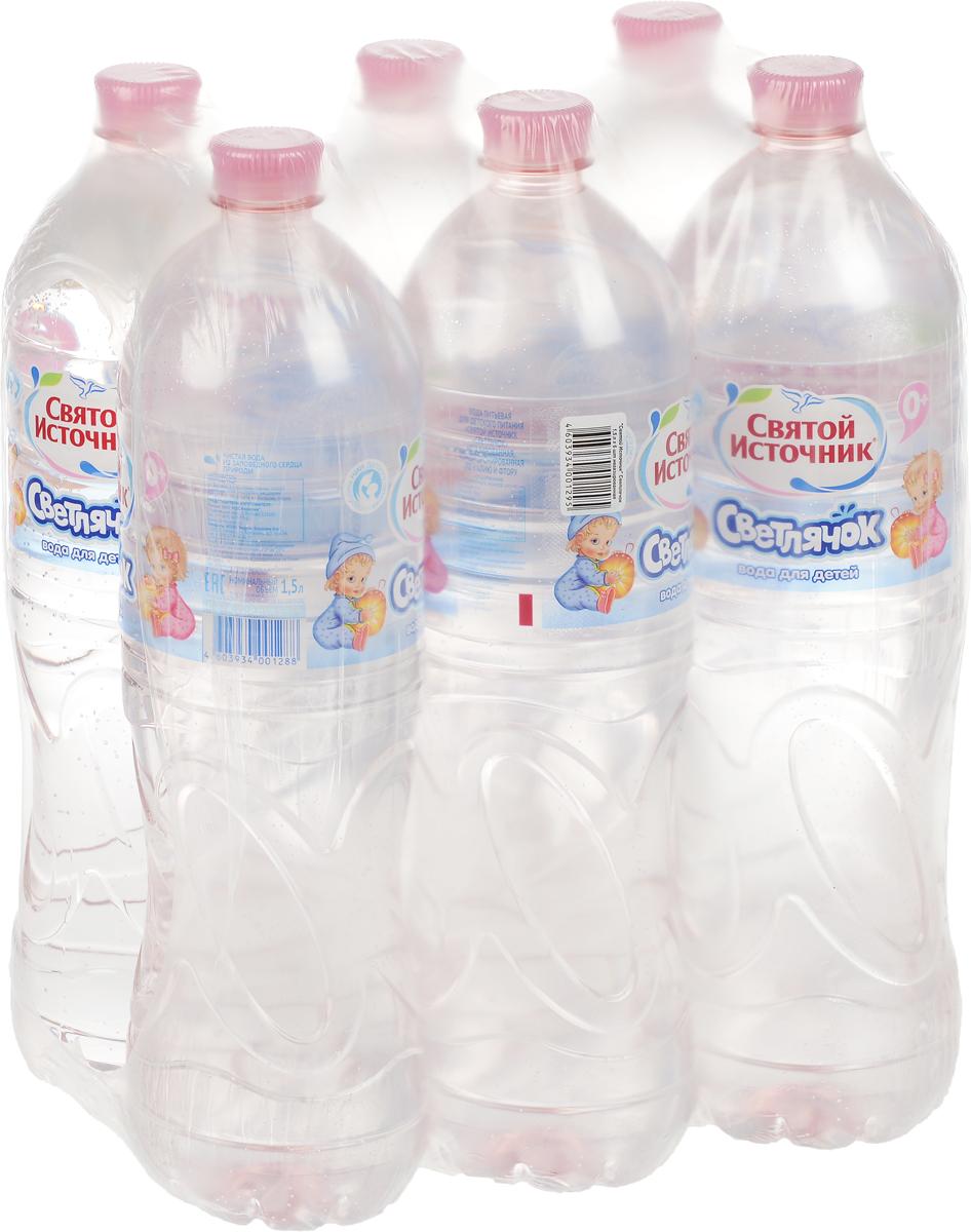 СвятойИсточникСветлячок детская водаприродная питьевая негазированная, 6 штук по 1,5 л0120710Детская вода Светлячок - чистая негазированная питьевая вода. Обладает хорошим вкусом, предназначена специально для новорождённых и детей более старшего возраста. Вода добывается в артезианских скважинах и проходит несколько степеней очистки. Она имеет минерализацию 200-500 мг/л, что оптимально для детей до 3 лет. Можно использовать для питья, приготовления молочных смесей, пищиНе требует кипяченияОбщая жесткость 1,5-6 мг-экв./лУважаемые клиенты! Обращаем ваше внимание, что перечень типичного химического состава продукта представлен на дополнительном изображении.