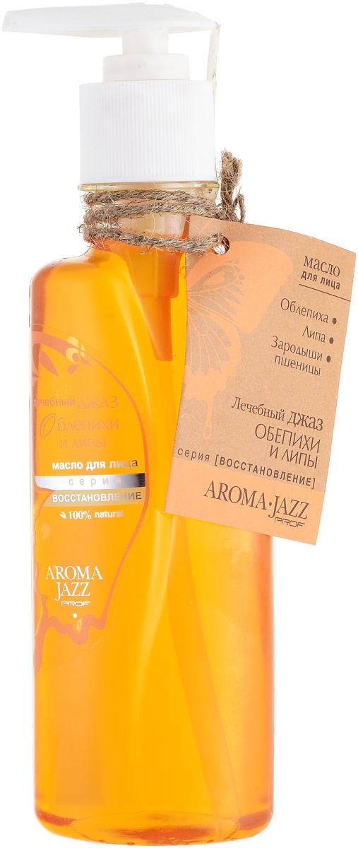 Aroma Jazz Масло жидкое для лица восстанавливающее Лечебный джаз облепихи и липы, 200 млБ33041Действие: успокаивает, смягчает, тонизирует, очищает кожу, позволяет избавиться от веснушек. Масло способствует заживлению рубцов после угревой сыпи. Лечебный джаз облепихи и липы укрепляет иммунитет кожи, снимает воспалительные процессы и напряжение. Противопоказания аллергическая реакция на составляющие компоненты. Срок хранения 24 месяца. После вскрытия упаковки рекомендуется использование помпы, использовать в течение 6 месяцев. Не рекомендуется снимать помпу до завершения использования.
