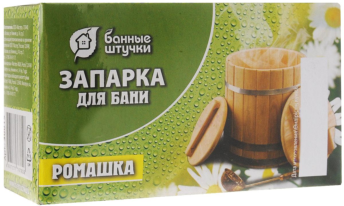 Запарка для бани Банные штучки Цветки ромашки, 20 фильтр-пакетов30015Оздоровительная запарка для бани и сауны Банные штучки Цветки ромашки представляет собой высушенные и измельченные целебные травы. Обработанные таким образом, они сохраняют целебные свойства и натуральный аромат. Запарка с ромашкой позволит: - укрепить здоровье, - повысить иммунитет, - повысить тонус организма, - вывести из организма токсины и шлаки. Баня - это не только очищение тела, но и отдых для души, укрепление духа. Отдых в сауне или бане - это полезный и в последнее время популярный способ времяпровождения. А оздоровительный эффект банных процедур известен с незапамятных времен. Товар сертифицирован. .