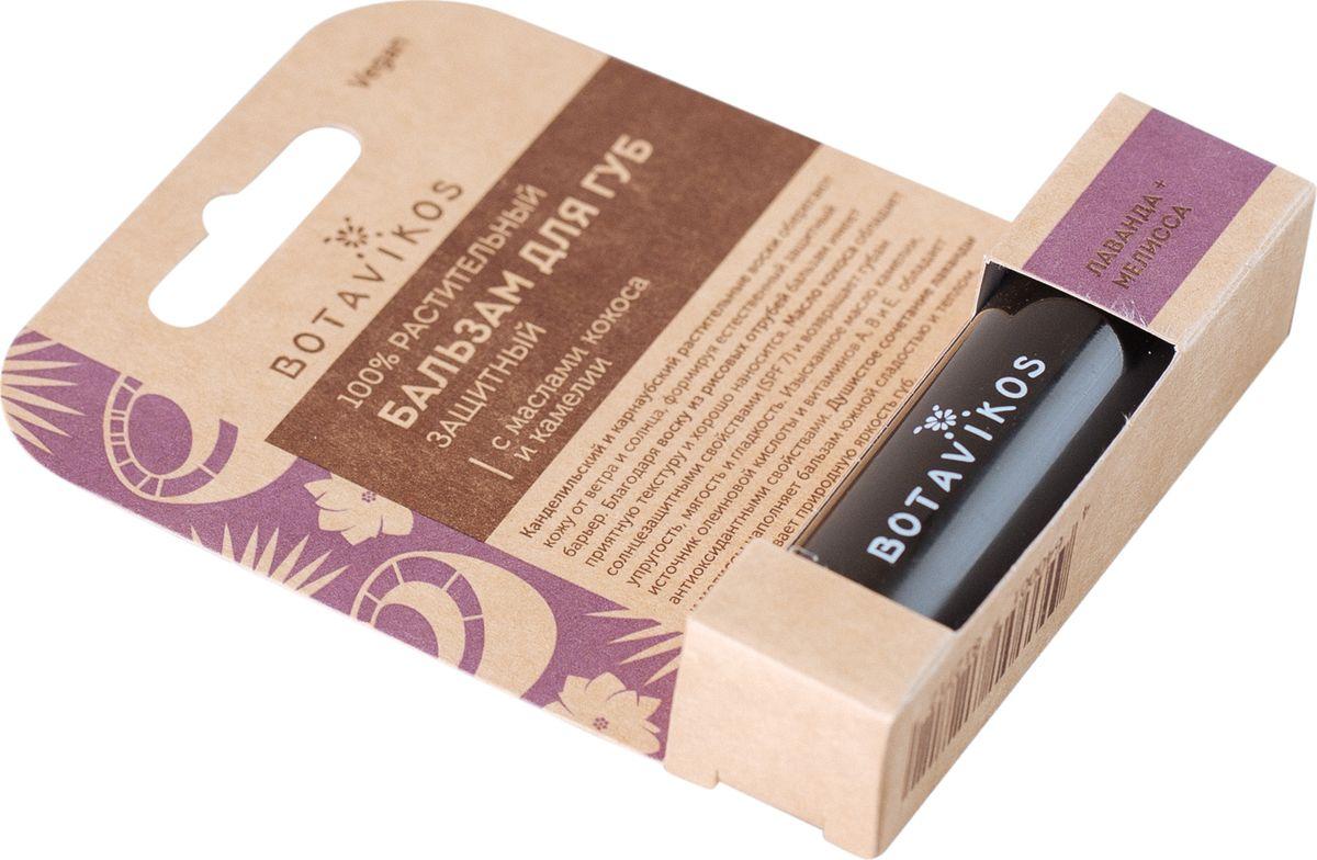 Botanika Защитный бальзам для губ, 4 млБ33041_шампунь-барбарис и липа, скраб -черная смородинаКанделильский и карнаубский растительные воски оберегают кожу от ветра и солнца, формируя естественный защитный барьер. Благодаря воску из рисовых отрубей бальзам имеет приятную текстуру и хорошо наносится. Масло кокоса обладает солнцезащитными свойствами (SPF 7) и возвращает губам упругость, мягость и гладкость. Изысканное масло камелии, источник олеиновой кислоты и витаминов А, В и Е,обладает антиоксидантными свойствами. Душистое сочетание лаванды и мелиссы наполняет бальзам южной сладостью и теплом, восстанавливает природную яркость губ.