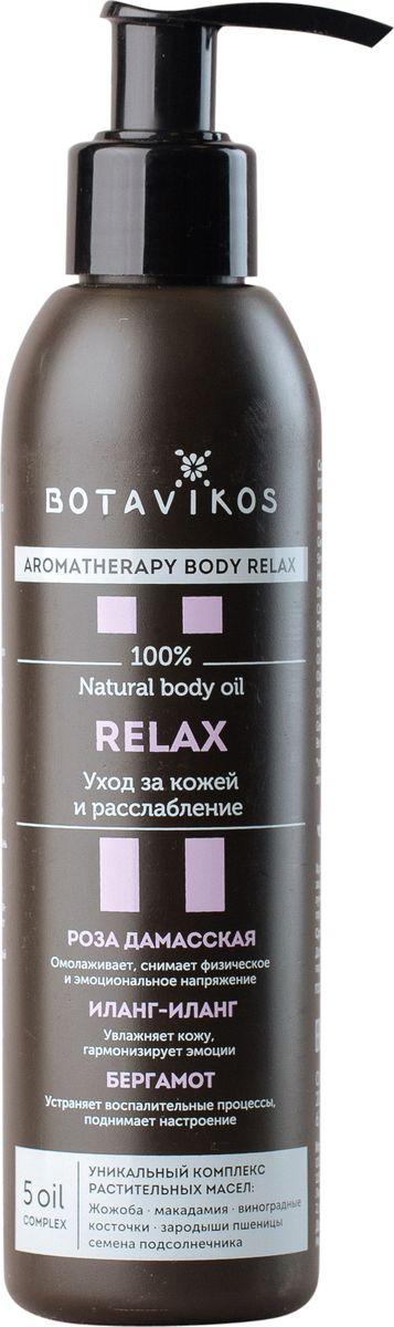 Botanika 100% Натуральное масло для тела Релакс, 200 млFS-00897Уход за кожей и расслабление Активные ингредиенты: Роза дамасская - омолаживает, снимает физическое и эмоциональное напряжениеИланг-иланг - увлажняет кожу, гармонизирует эмоции Бергамот - устраняет воспалительные процессы, поднимает настроение 5 OILCOMPLEХ УНИКАЛЬНЫЙ КОМПЛЕКС РАСТИТЕЛЬНЫХ МАСЕЛ Жожоба макадамия виноградные косточки зародыши пшеницы семена подсолнечникаИдеальное средство для ежедневного ухода за кожей и расслабляющего массажа. Базовый комплекс растительных масел – макадамии, виноградных косточек, зародышей пшеницы и семян подсолнечника, благодаря сбалансированному жирнокислотному составу, обеспечивает интенсивное питание и увлажнение кожи. Уникальное масло жожоба несет коже непревзойденную мягкость и гладкость. Входящие в состав 100% эфирные масла благотворно влияют на состояние кожи любого типа, оказывают ароматерапевтический эффект, способствуя нормализации эмоционального фона и обретению внутренней гармонии. Роза дамасская обладает разглаживающим и омолаживающим действием, придает коже бархатистость, несет покой и умиротворение. Иланг-иланг и герань великолепно увлажняют кожу, помогают бороться с депрессией и перепадами настроения. Бергамот эффективен при раздражении и воспалении. Его солнечный аромат снимает нервное напряжение и поднимает настроение. Жасмин крупноцветковый омолаживает и освежает кожу, способствует глубокой релаксации. Использование масла для тела Relaх подарит непревзойдённое чувство неги. Идеальное средство для расслабляющего ароматного массажа.