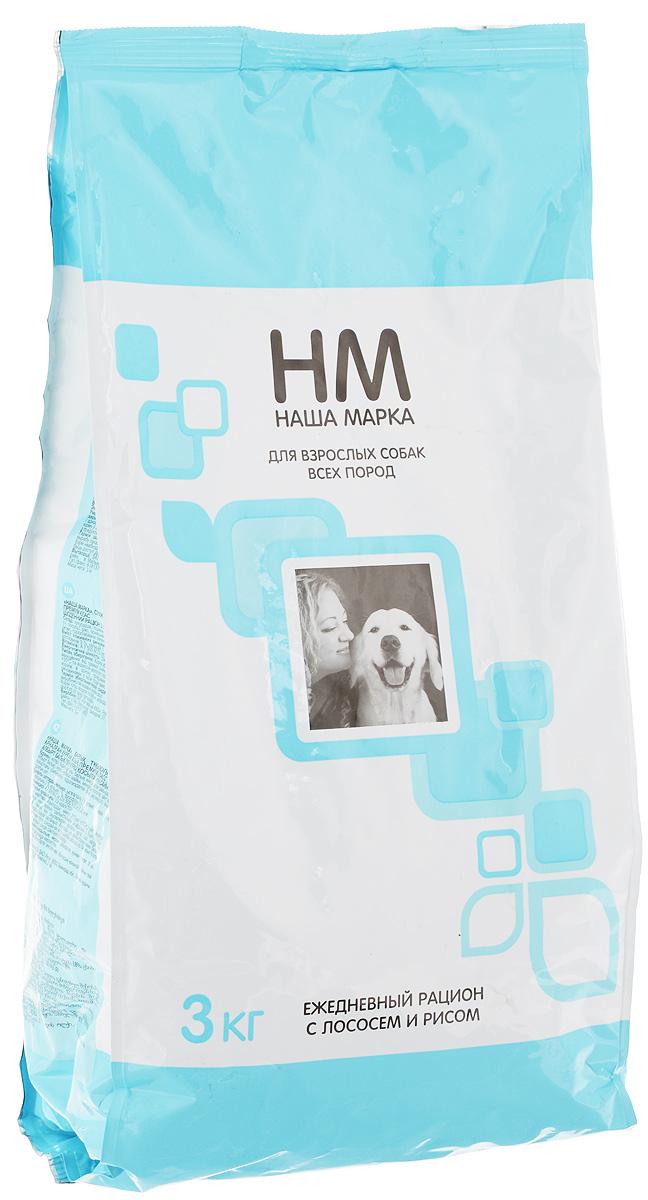 Корм сухой Наша Марка для взрослых собак, с лососем и рисом, 3 кг. 000000000850120710Сухой корм Наша Марка разработан специально для взрослых собак всех пород. Входящие в состав линолевая кислота и витамины группы В обеспечивают хороший внешний вид, блеск шерсти и поддерживают здоровье кожи. Оптимальная энергетическая ценность корма позволяет удерживать необходимую массу тела и предохраняет от ожирения. Оптимальное содержание клетчатки способствует правильной работе желудочно-кишечного тракта и наилучшему усвоению питательных веществ.Товар сертифицирован.