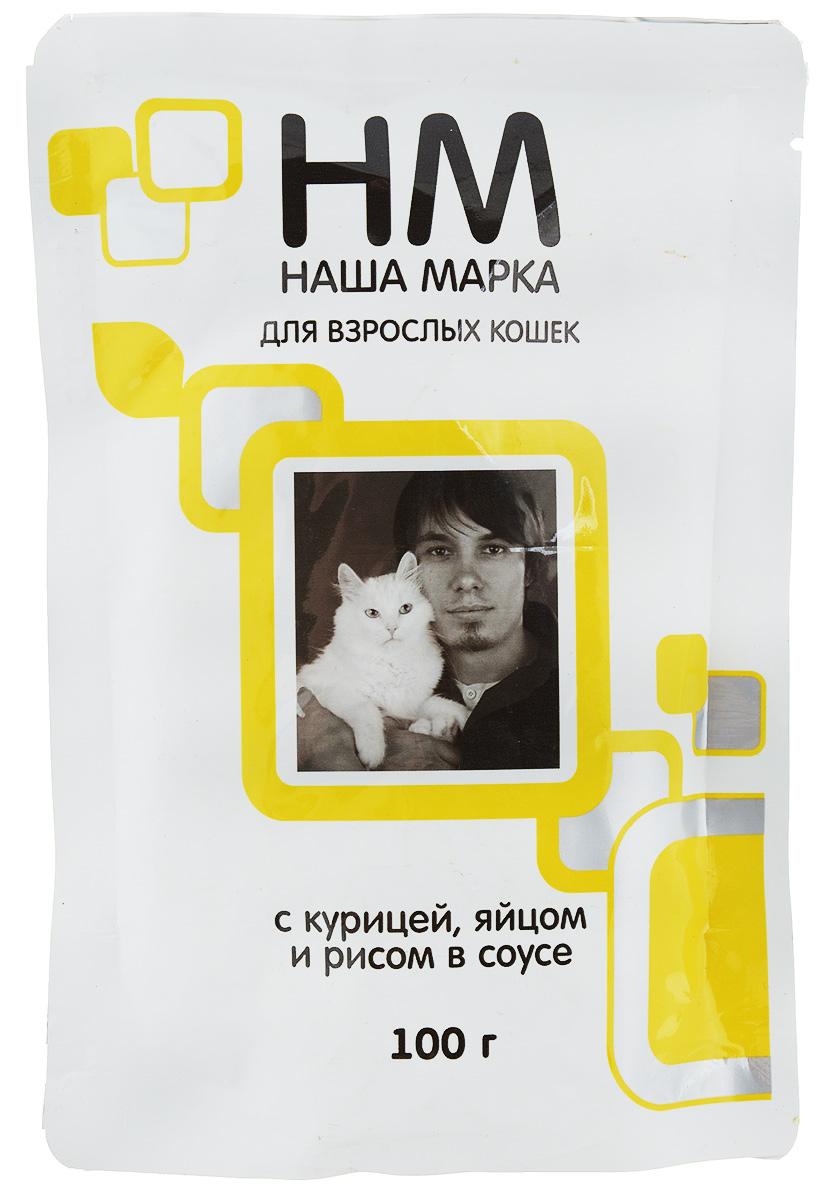 Консервы Наша Марка для взрослых кошек, с курицей, яйцом и рисом в соусе, 100 г0120710Консервы для взрослых кошек Наша Марка - полнорационный сбалансированный корм, который идеально подойдет вашему питомцу. В рацион домашнего любимца нужно обязательно включать консервированный корм, ведь его главные достоинства - высокая калорийность и питательная ценность. Консервы лучше усваиваются, чем сухие корма. Также важно, чтобы животные, имеющие в рационе консервированный корм, получали больше влаги. Корм не содержит сою, консерванты и генномодифицированные продукты. Высокий уровень иммунитета обеспечивают такие важные антиоксиданты, как витамин Е. Такое вкусное и полезное питание подарит радость вашей кошке.Товар сертифицирован.