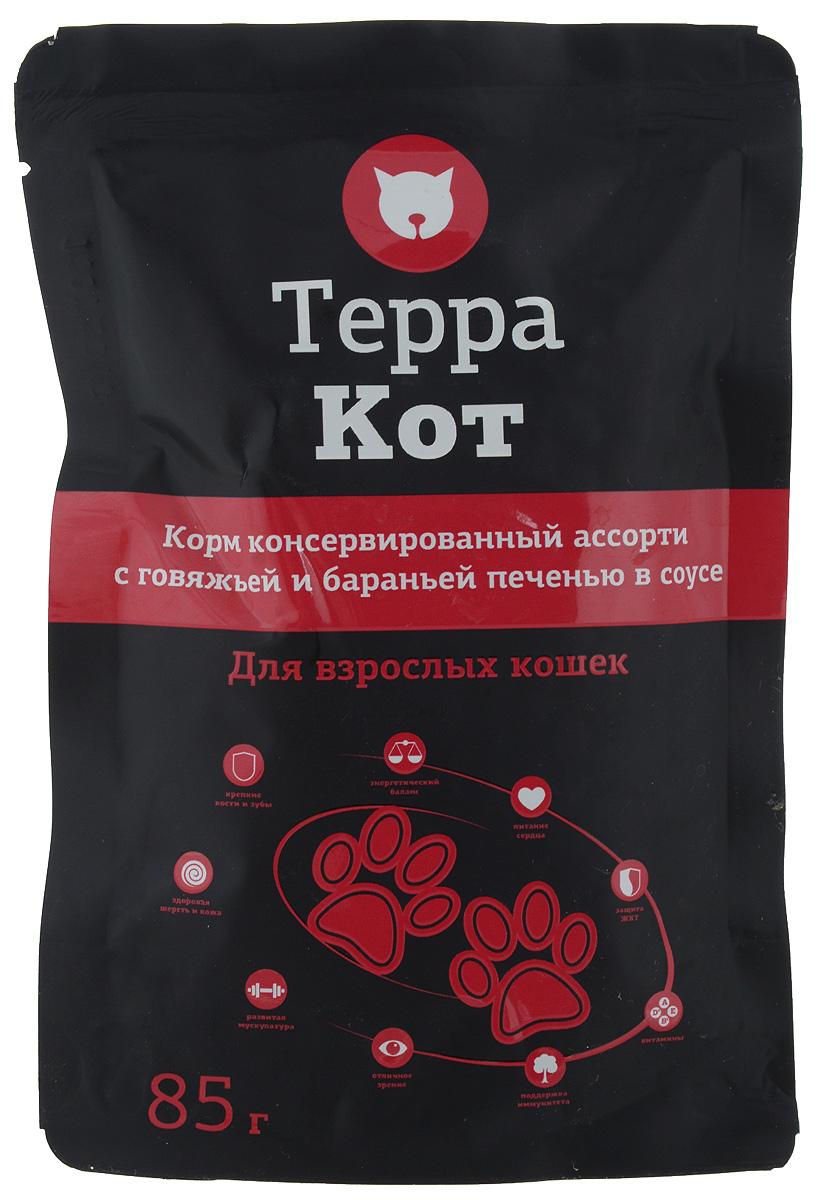Консервы Терра Кот для взрослых кошек, с говяжьей и бараньей печенью в соусе, 85 г00-00001295Консервы для взрослых кошек Терра Кот - полнорационный сбалансированный корм, который идеально подойдет вашему питомцу. В рацион домашнего любимца нужно обязательно включать консервированный корм, ведь его главные достоинства - высокая калорийность и питательная ценность. Консервы лучше усваиваются, чем сухие корма. Также важно, чтобы животные, имеющие в рационе консервированный корм, получали больше влаги. Товар сертифицирован.