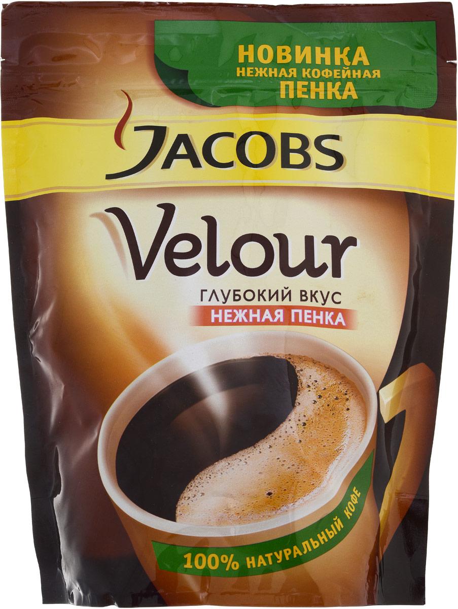 Jacobs Velour кофе растворимый, 140 г (пакет)660649Растворимый кофе Jacobs Velour с нежной кофейной пенкой сочетает в себе разные черты; глубокий вкус, с которыми вы можете ощутить прилив сил, и нежную кофейную пенку, которая сделает вашу чашечку кофе еще более приятной. Благодаря уникальной технологии, кофейные гранулы Jacobs Velour имеют особую пористую структуру. При их заваривании вода высвобождает из гранул пузырьки воздуха, и они создают на поверхности напитка нежную и стойкую кофейную пенку, которая держится до 5 минут! Уважаемые клиенты! Обращаем ваше внимание на то, что упаковка может иметь несколько видов дизайна. Поставка осуществляется в зависимости от наличия на складе.