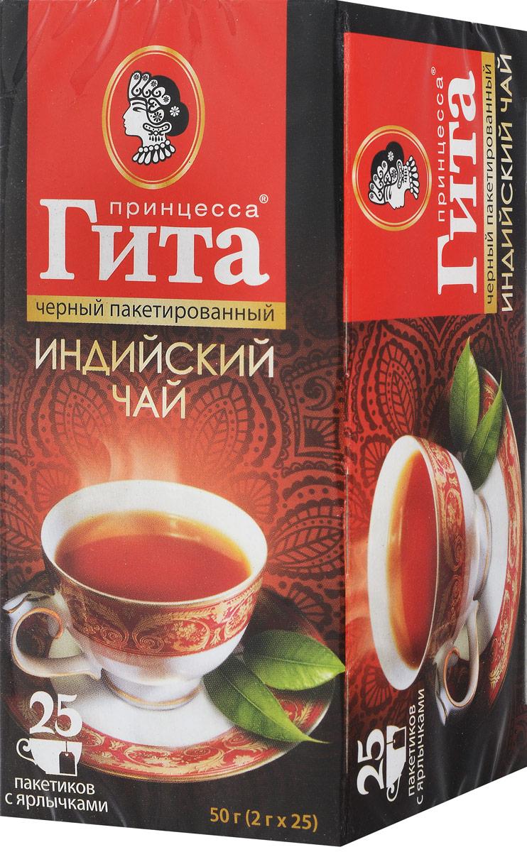 Принцесса Гита Индия черный чай в пакетиках, 25 шт0120710Черный чай Принцесса Гита Индия в пакетиках собран со знаменитых чайных плантаций солнечной Индии. Яркий цвет и приятный терпкий вкус сочетаются в этом чае с выраженным тонизирующим действием.Уважаемые клиенты! Обращаем ваше внимание на то, что упаковка может иметь несколько видов дизайна. Поставка осуществляется в зависимости от наличия на складе.