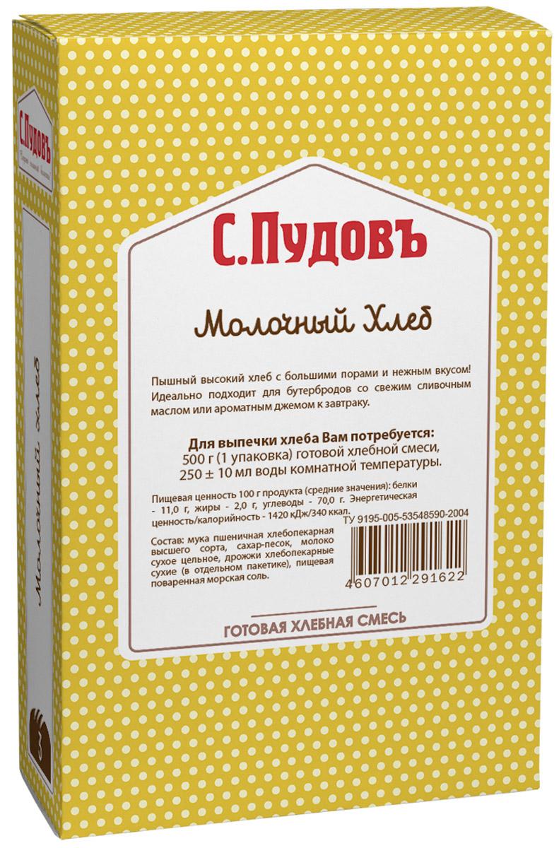 Пудовъ молочный хлеб, 500 г4607012291622Молочный хлеб обладает великолепным ароматом, который порадует всю вашу семью. Его сливочный вкус, хрустящая корочка и пышный белоснежный мякиш оценит каждый. Этот хлеб прекрасно дополнит ваш завтрак: сделайте бутерброды со сливочным маслом или сыром, можно просто с джемом. Для экономии времени вы можете приготовить молочный хлеб в хлебопечке.