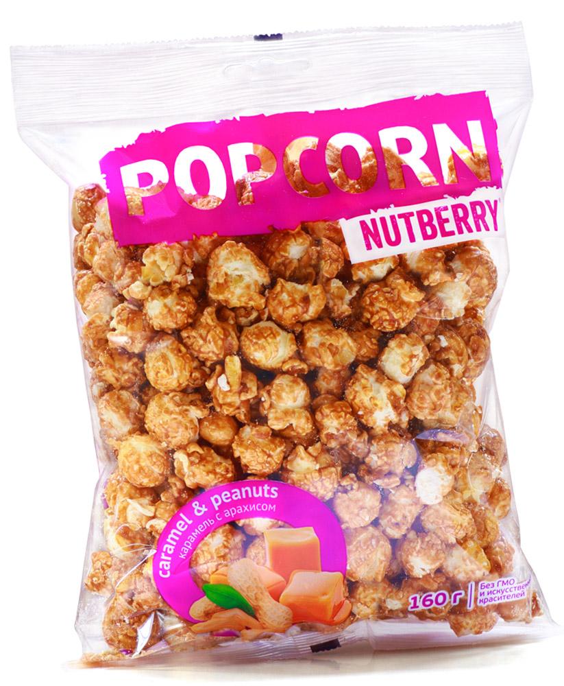 Nutberry попкорн сладкий карамель с арахисом, 160 г4620000678625Вкусный сладкий попкорн с натуральной карамелью и арахисом.