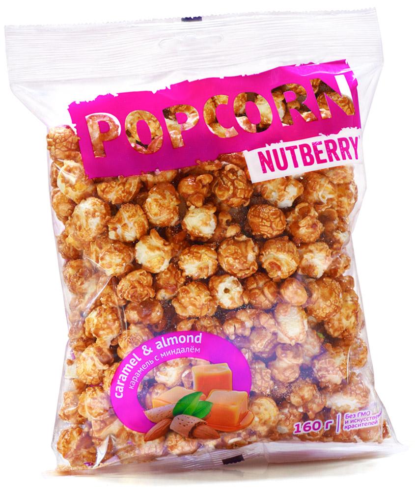 Nutberry попкорн сладкий карамель с миндалем, 160 г4620000678632Вкусный сладкий попкорн с натуральной карамелью и миндалём.