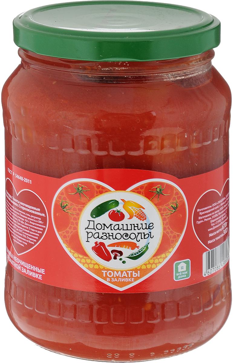Домашние разносолы томаты в заливке, 670 г0204112052310001Томаты неочищенные в томатной заливке Домашние разносолы пользуются большой популярностью по всему миру. Их можно использовать, как самостоятельное блюдо. Томаты добавляют в первые и в мясные блюда, запеканки и выпечку. Уважаемые клиенты! Обращаем ваше внимание, что полный перечень состава продукта представлен на дополнительном изображении.