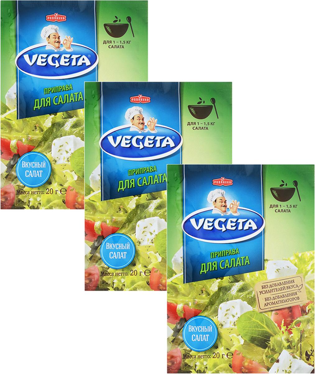 Vegeta приправа для салата, 3 пакета по 20 г3110139Независимо от того, идет ли речь о хрустящем зеленом салате, о комбинации с сочными свежими помидорами или же о холодных салатах из вареных овощей - это идеальная салатная приправа, благодаря которой вы каждый раз открываете для себя что-то новое. С яблочным или бальзамическим уксусом, оливковым или тыквенным маслом любая история о салате, если в ней участвует приправа для салата Vegeta имеет счастливый конец! Роскошный, вкусный и неотразимый салат. Практичное и быстрое приготовление заправки для салата. Уважаемые клиенты! Обращаем ваше внимание, что полный перечень состава продукта представлен на дополнительном изображении.