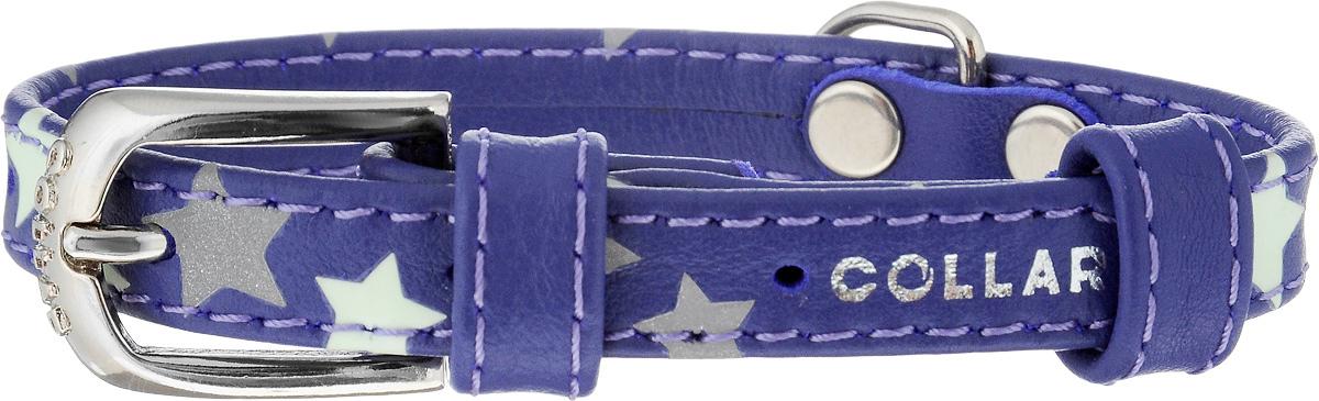 Ошейник для собак CoLLaR Glamour Звездочка, цвет: фиолетовый, ширина 1,2 см, обхват шеи 19-25 см35839Ошейник для собак CoLLaR Glamour Звездочка изготовлен из натуральной кожи и декорирован оригинальным рисунком. Специальная технология печати по коже позволяет наносить на ошейник устойчивый рисунок, обладающий одновременно светоотражающим и светонакопительным эффектом. Ошейник устойчив к влажности и перепадам температур. Сверхпрочные нити, крепкие металлические элементы делают ошейник надежным и долговечным. Обхват ошейника регулируется при помощи пряжки. Ошейник оснащен металлическим кольцом для крепления поводка. Изделие отличается высоким качеством, удобством и универсальностью. Минимальный обхват шеи: 19 см. Максимальный обхват шеи: 25 см. Ширина ошейника: 1,2 см.