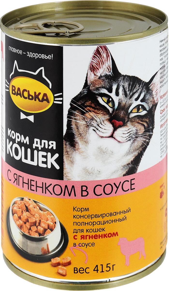 Консервы для кошек Васька, нежный ягненок в соусе, 415 г4705Консервированный корм Васька - это сбалансированное и полнорационное питание, которое обеспечит вашего питомца необходимыми белками, жирами, витаминами и микроэлементами. Нежные кусочки в соусе порадуют кошек любых возрастов с самыми разными вкусовыми предпочтениями. Консервированный корм Васька - это целый комплекс витаминов и минеральных веществ. Не содержит красителей и искусственных ароматизаторов. Товар сертифицирован.