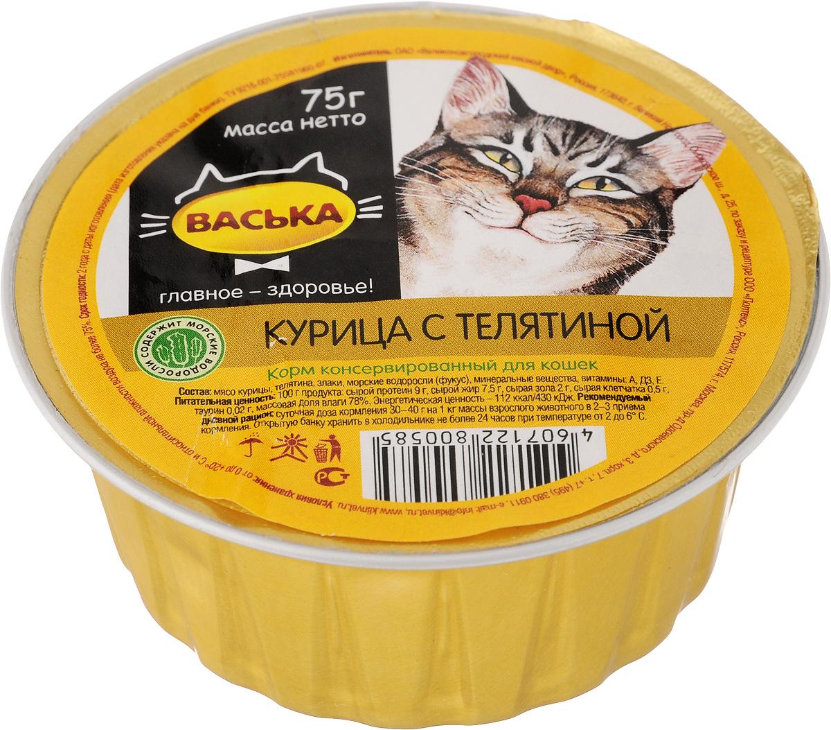 Консервы для кошек Васька, курица и телятина, 75 г0585Консервированный корм Васька - это сбалансированное и полнорационное питание, которое обеспечит вашего питомца необходимыми белками, жирами, витаминами и микроэлементами. Нежный паштет порадует кошек любых возрастов и вкусовых предпочтений. Высокий процент содержания влаги в продукте является отличной профилактикой возникновения мочекаменной болезни. Корм абсолютно натуральный, не содержит ГМО, ароматизаторов и искусственных красителей. Удобная одноразовая упаковка сохраняет корм свежим и позволяет контролировать порцию потребления. Товар сертифицирован.