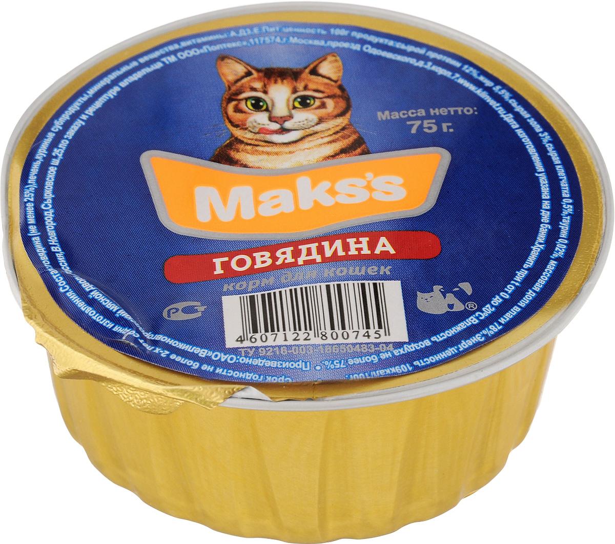 Консервы для кошек Makss, говядина, 75 г0745Консервированный корм Makss - это сбалансированное и полнорационное питание, которое обеспечит вашего питомца необходимыми белками, жирами, витаминами и микроэлементами. Корм разработан на основе мяса говядины. Говядина содержит полноценные белки, необходимые для нормального роста и развития. Удобная одноразовая упаковка сохраняет корм свежим и позволяет контролировать порцию потребления. Состав: говядина (не менее 25%), печень, куриные субпродукты, минеральные вещества, витамины А, D3, Е. Питательная ценность 100 г продукта: сырой протеин 12%, жир 5,5%, сырая зола 3%, сырая клетчатка 0,5%, таурин 0,02%, массовая доля влаги 78%. Товар сертифицирован.