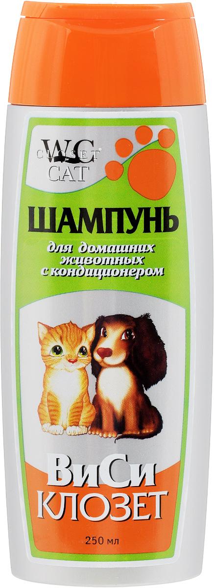Шампунь для кошек и собак ВиСи Клозет, с кондиционером, 250 мл2497Мягкий шампунь-кондиционер для кошек и собак ВиСи Клозет бережно ухаживает за шерстью животных, не раздражает чувствительную кожу, возвращает шерсти природный блеск, мягкость и шелковистость. Даже длинная шерсть после мыться легко расчесывается. Входящий в состав шампуня экстракт крапивы укрепляет шерсть по всей длине. Шампунь предназначен для животных с 2 месяцев жизни. Товар сертифицирован.