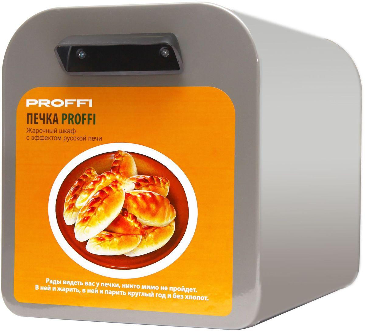 Печка Proffi. PH7567CM000001328Печка PROFFI предназначена для выпечки в домашних условиях различных изделий из теста, а также для запекания картофеля и приготовления блюд из мяса, птицы, рыбы. Также в нем можно сушить ягоды, грибы и фрукты. Эффект русской печки.Основные преимущества: 1. Высокие вкусовые качества приготовленных блюд. 2. Увеличенный срок службы (до 20 лет). 3. Гарантийный срок - 24 месяца. 4. Низкое энергопотребление.5. Отсутствие микроволн. 6. Легкость и простота эксплуатации. Технические характеристики:Размер жарочного шкафа: 350 x 250 x 280 мм. Внутренние размеры: 315 x 205 x 205 мм. Масса: 6 кг.Номинальное напряжение: 220 В. Номинальная потребляемая мощность: 0,625 кВт. Время разогрева до температуры 250 С: 20 мин.
