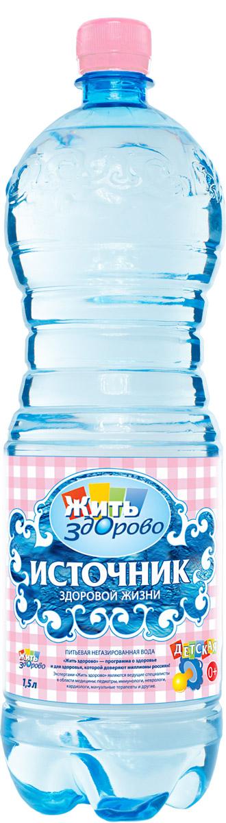 Источник здоровой жизни детская питьевая вода негазированная, 1,5 л0120710Источник здоровой жизни - единственная питьевая вода, одобренная экспертами программы Жить здорово. Жить здорово - программа о здоровье и для здоровья, которой доверяют миллионы россиян!Полезные рекомендации помогают избежать различных недугов и правильно организовать профилактику многих заболеваний. Экспертами Жить здорово являются ведущие специалисты в области медицины: педиатры, иммунологи, неврологи, кардиологи, мануальные терапевты и другие.Вода важнее, чем еда! Качество питьевой воды, которую мы используем каждый день, имеет огромное значение для здоровья - Эксперты Жить здорово.Источник здоровой жизни - питьевая вода, которая оптимально сбалансирована самой природой. Она прекрасно утоляет жажду, освежает, очищает, наполняет энергией. Вода выводит из организма шлаки, помогает сбросить лишний вес, улучшает общее состояние.Производитель со всей ответственностью относится к вашему здоровью и заботится о здоровье вашей семьи. Именно поэтому он обеспечивает вас чистой питьевой водой.Мы помогаем людям быть здоровыми!