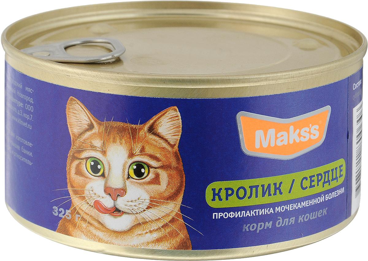 Консервы для кошек Makss, для профилактики мочекаменных болезней, кролик и сердце, 325 г0646Консервированный корм Makss - это сбалансированное и полнорационное питание для кошек, которое обеспечит вашего питомца необходимыми белками, жирами, витаминами и микроэлементами. Крольчатина относится к белому мясу. По количеству белка, витаминному и минеральному составу она превосходит почти все виды мяса. Мясо богато витаминами РР, С, В6 и В12, железом, фосфором, кобальтом, калием, марганцем, фтором, бедно солями натрия, что делает ее незаменимой в диетическом питании. Корм идеально подойдет для профилактики мочекаменной болезни и для животных с излишним весом. Удобная упаковка сохраняет корм свежим и позволяет контролировать порцию потребления. Состав: мясо кролика (не менее 25%), мясные и куриные субпродукты, минеральные вещества, витамины А, D3, Е. Питательная ценность 100 г продукта: протеин 12%, жир 5,5%, зола 3%, клетчатка 0,5%, таурин 0,02%, массовая доля влаги 78%. Товар сертифицирован.