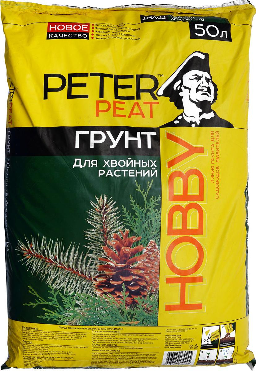 Грунт Peter Peat Для хвойных растений, 50 лХ-17-50Готовый к применению питательный торфяной грунт Peter Peat Для хвойных растений применяется для выращивания ели, пихты, сосны, туи, можжевельника. Обеспечивает оптимальный уровень кислотности и содержит элементы питания. Улучшает приживаемость растений и их декоративные качества. Содержание основных питательных веществ: азот (NH4 + NO3) 80 мг/л, фосфор (P2O5) 90 мг/л, калий (K2O) 170 мг/л, pHсол не менее 4,5 мг/л. Массовая доля влаги: не менее 65%.
