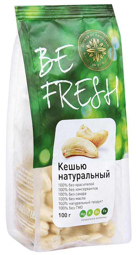 BeFresh кешью натуральный, 100 г0120710Орехи кешью нежные и маслянистые на вкус. Низкоаллергенные и содержат меньше жиров, по сравнению с другими орехами. Обладают тонизирующими и антимикробными свойствами. Полезны для здоровья сердца и сосудов. Придают пикантность салатам, вторым блюдам и выпечке.