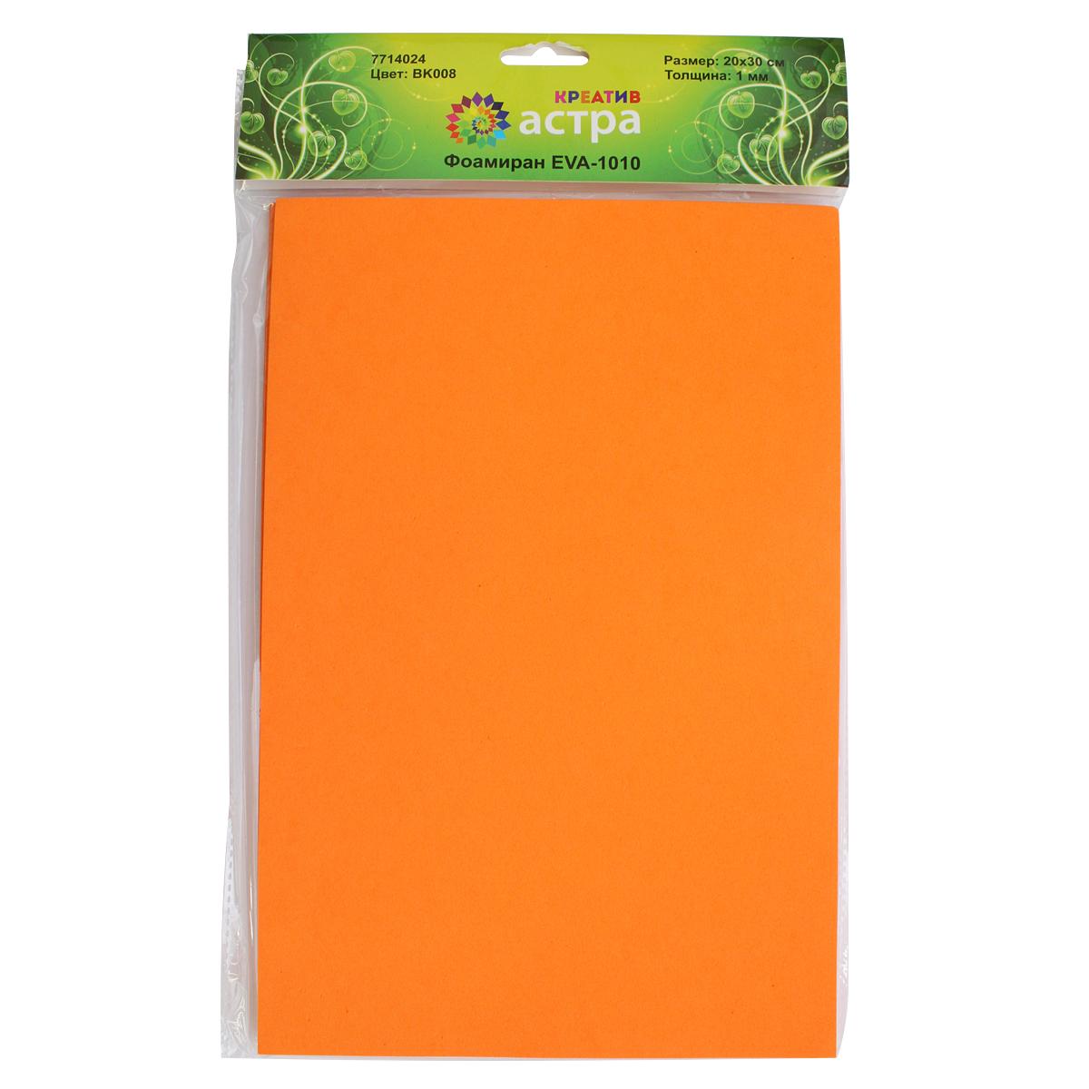 Фоамиран Астра, цвет: оранжевый, 20 х 30 см, 10 шт7714024_BK008 оранжевыйФоамиран Астра - это пластичная замша, ее можно применить для создания разнообразного вида декора: открытки, магнитики, цветы, забавные игрушки и т.д. Главная особенность материала фоамиран заключается в его способности к незначительному растяжению, которого вполне достаточно для «запоминания» изделием своей формы. На ощупь мягкая синтетическая замша очень приятна и податлива, поэтому работать с ней не составит труда даже начинающему. Размер ткани: 200 x 300 мм. В упаковке 10 штук.