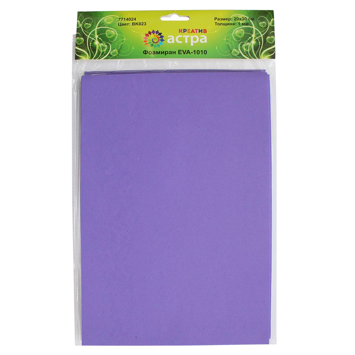 Фоамиран Астра, цвет: фиолетовый, 20 х 30 см, 10 шт7714024_BK023 фиолетовыйФоамиран Астра - это пластичная замша, ее можно применить для создания разнообразного вида декора: открытки, магнитики, цветы, забавные игрушки и т.д. Главная особенность материала фоамиран заключается в его способности к незначительному растяжению, которого вполне достаточно для «запоминания» изделием своей формы. На ощупь мягкая синтетическая замша очень приятна и податлива, поэтому работать с ней не составит труда даже начинающему. Размер ткани: 200 x 300 мм. В упаковке 10 штук.