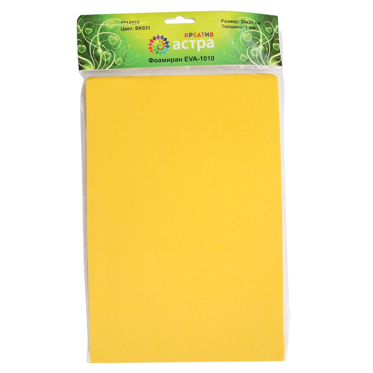 Фоамиран Астра, цвет: темно-желтый, 20 х 30 см, 10 шт09840-20.000.00Фоамиран Астра - это пластичная замша, ее можно применить для создания разнообразного вида декора: открытки, магнитики, цветы, забавные игрушки и т.д. Главная особенность материала фоамиран заключается в его способности к незначительному растяжению, которого вполне достаточно для «запоминания» изделием своей формы.На ощупь мягкая синтетическая замша очень приятна и податлива, поэтому работать с ней не составит труда даже начинающему.Размер ткани: 200 x 300 мм. В упаковке 10 штук.