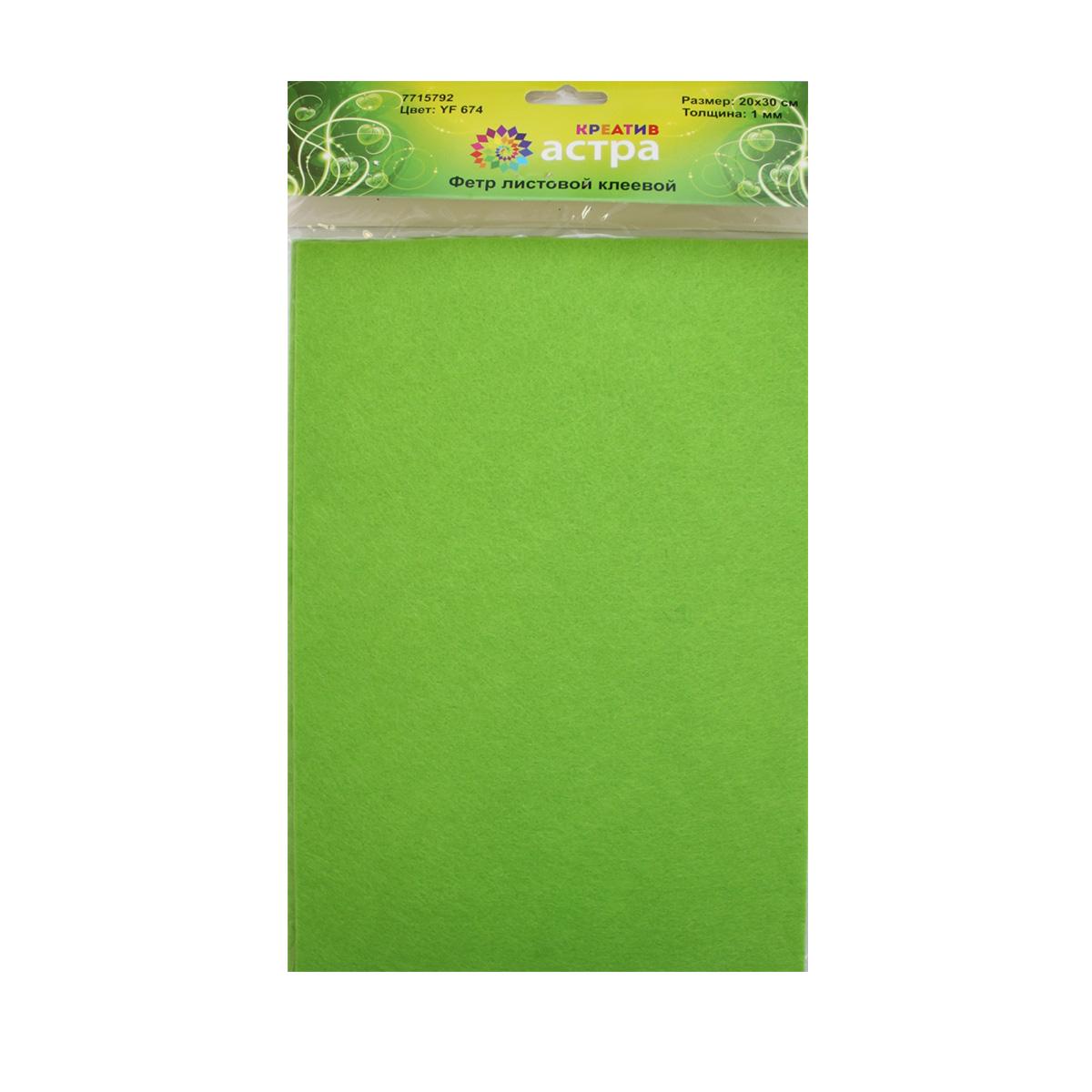 Фетр листовой клеевой Астра, цвет: салатовый, 20 х 30 см, 3 шт7715792_YF 674 салатовый
