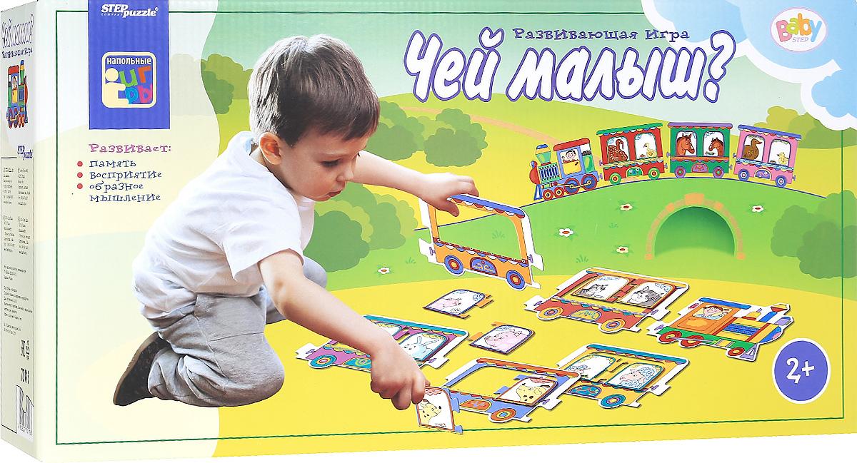 Step Puzzle Пазл для малышей Паровозики Чей малыш? 70116