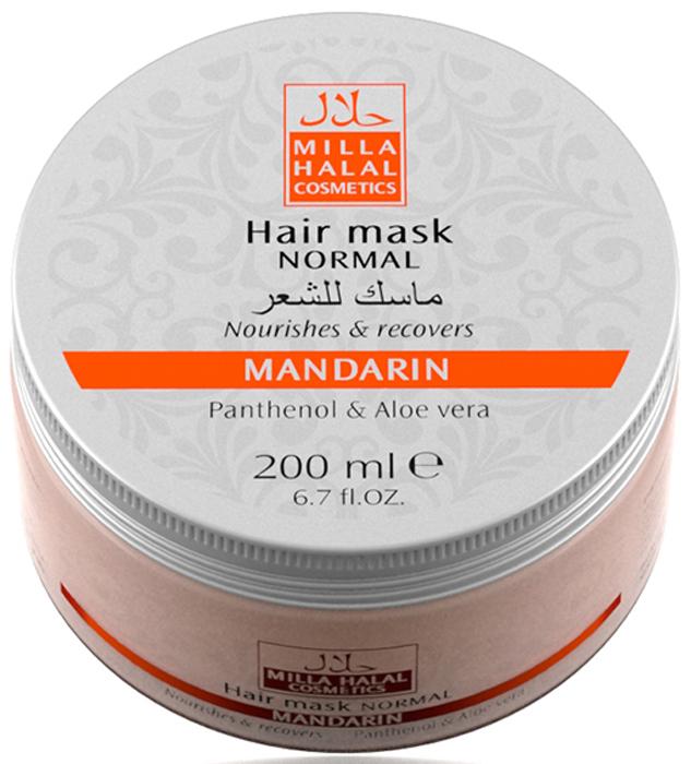 Milla Halal Cosmetics Маска для нормальных волос с пантенолом и алоэ вера MILLA MANDARIN, 200МЛ10771100% натуральный продукт. Маска по уходу за волосами в домашних условиях. При регулярном применении, маска питает и увлажняет волосы изнутри, а также создаёт невидимую плёнку, обеспечивающую дополнительную защиту от внешнего негативного воздействия. Маска обладает мощными питательными свойствами, превращая сухие волосы в мягкие и блестящие.