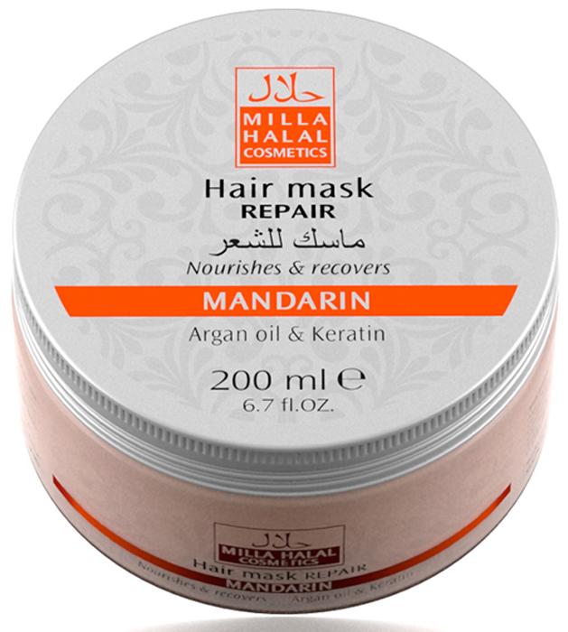 Milla Halal Cosmetics Маска для восстановления поврежденных волос с маслом аргании и кератином MILLA MANDARIN, 200МЛ10773100% натуральный продукт. Маска по уходу за волосами в домашних условиях. При регулярном применении, маска питает и увлажняет волосы изнутри, а также создаёт невидимую плёнку, обеспечивающую дополнительную защиту от внешнего негативного воздействия. Маска обладает мощными питательными свойствами, превращая сухие волосы в мягкие и блестящие. Уникальный состав маски создан для восстановления ослабленных волос, подвергшихся неправильному уходу (термическим, химическим воздействиям). А также для волос, ставших ломкими, не получающих достаточного количества питательных веществ из волосяных фолликул.