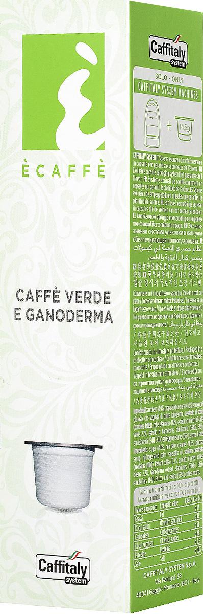 Caffitaly Green Coffee and Ganoderma кофе в капсулах, 10 шт0120710Кофе Green Coffee and Ganoderma с интенсивным ароматом зерен зеленого кофе в сочетании с древним вкусом гриба ганодермы, обладающим множеством целебных свойств.Эксклюзивная система упаковки в капсулы, обеспечивающая полноту аромата.Вес одной капсулы: 14,5 г. Уважаемые клиенты! Обращаем ваше внимание, что полный перечень состава продукта представлен на дополнительном изображении.