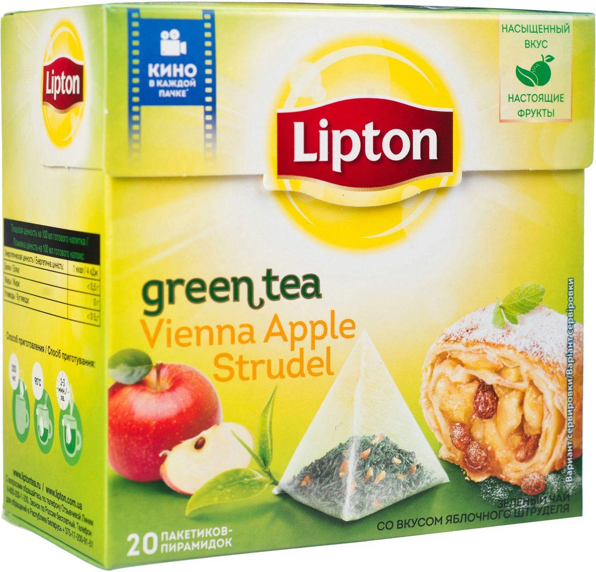 Lipton Зеленый чай Apple Strudel 20 шт21141143Lipton Vienna Apple Strudel - зелёный байховый чай с ароматом яблок и кусочками фруктов. Попробовав Lipton Vienna Apple Strudel со вкусом нежного венского штруделя – классического яблочного десерта из тончайшего слоеного теста, вы невольно представите себя в самом очаровательном европейском городе – Вене. Утонченный аромат нового чая Lipton напомнит непередаваемый шарм музыкальной столицы Европы: города роскоши и великолепных парков, величественных дворцов и сказочных замков.