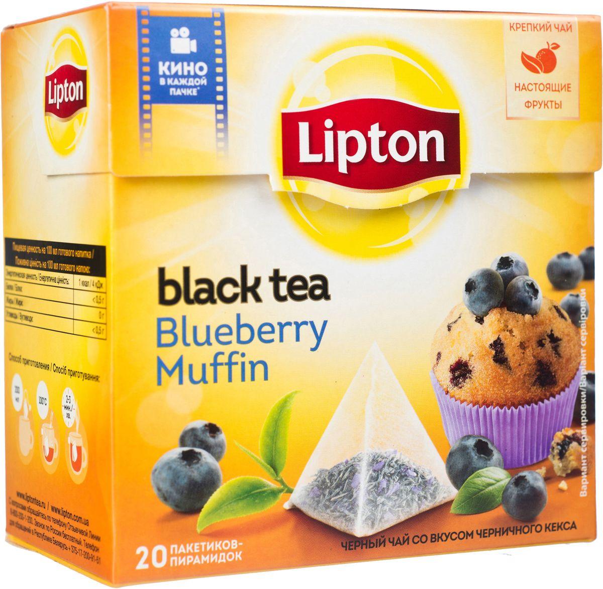 Lipton Черный чай Blueberry Muffin 20 шт67010109/21187914/65421722Что выбрать на десерт? Конечно, ягодное угощение! Кусочки спелой черники вместе с отборными листочками черного чая соединяются в зажигательном танце внутри просторного пакетика пирамидки чая Lipton Blueberry Muffin, раскрывая аппетитный вкус и притягательный аромат восхитительного черничного кекса. Отличный выбор для вкусного удовольствия!