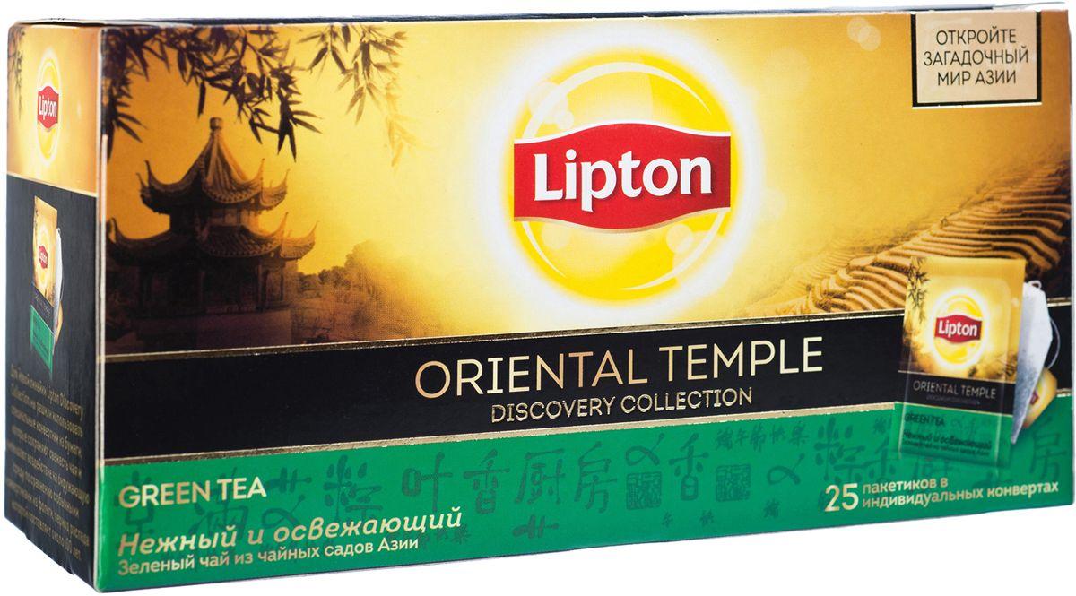 Lipton Зеленый чай Oriental Temple 25 шт21187771Lipton Oriental Temple - деликатный и освежающий зелёный байховый чай. Он имеет лёгкий цветочный аромат, приятный, а также нежный, слегка терпковатый вкус. Этот классический зеленый чай откроет вам загадочный мир Азии и подарит мгновенье безмятежности и спокойствия!