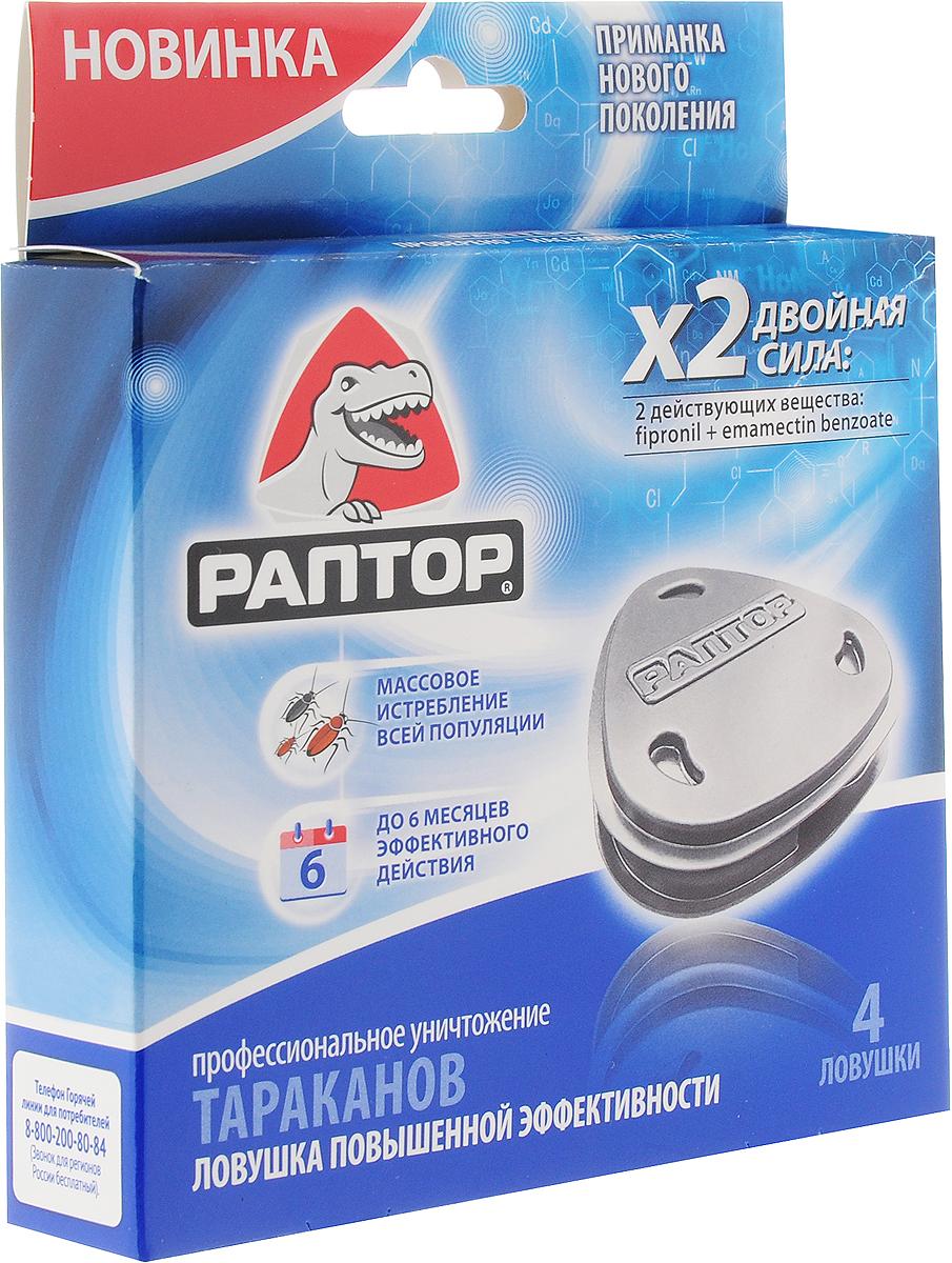 Ловушка от тараканов РАПТОР, повышенная эффективность, 4 шт26254555/Вс0001Ловушка от тараканов РАПТОР содержит уникальную формулу, которая эффективно воздействует на тараканов, адаптировавшихся к ранее используемым препаратам в борьбе с ними. В состав формулы входят два высокоэффективных действующих вещества - фипронил и эмамектин бензоат, которые обладают сильнейшим нервнопаралитическим воздействием на все виды тараканов, но при этом абсолютно безвредны для человека. Как это работает Ловушка РАПТОР состоит из привлекательной для тараканов приманки и активных действующих компонентов. Не важно, съест ли таракан приманку или просто заденет ее своим покровом, он становится носителем отравляющего вещества. Успев вернуться в популяцию, насекомое перед гибелью заражает своих собратьев, каждый из которых становится новым источником заражения. Это позволяет избавиться даже от тех тараканов, о наличии которых вы даже не подозревали. В приманке воссоздан аромат следовых феромонов, которыми тараканы помечают свой путь к еде для быстрой...