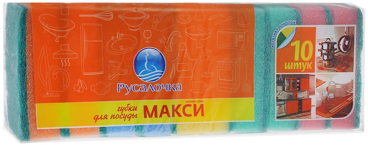 Губка для посуды Русалочка Макси, 8,5 х 5,5 х 2,5 см, 10 шт790009Губки для посуды Русалочка Макси изготовлены из цветного пенополиуретана и снабжены абразивным слоем. Особая структура полимеров удерживает пену и моющие компоненты в пористых ячейках губки, что позволяет уменьшить расход чистящих средств и продлевает ресурс губки. Изделия эффективно удаляют загрязнения и очищают поверхность. Мягкий слой предназначен для деликатного мытья, а жесткий - для сильных загрязнений.