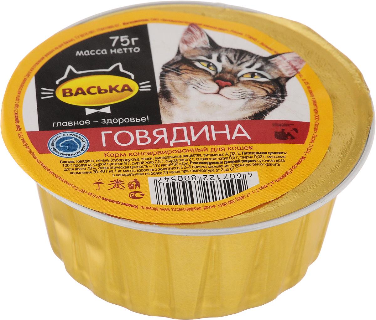 Консервы для кошек Васька, для профилактики мочекаменных болезней, говядина, 75 г0120710Консервированный корм Васька - это сбалансированное и полнорационное питание, которое обеспечит вашего питомца необходимыми белками, жирами, витаминами и микроэлементами. Нежный паштет порадует кошек любых возрастов и вкусовых предпочтений. Высокий процент содержания влаги в продукте является отличной профилактикой возникновения мочекаменной болезни. Высокое содержание белков и жиров, а также важнейших микроэлементов и витаминов обеспечат вашу кошку энергией и здоровьем. Корм абсолютно натуральный, не содержит ГМО, ароматизаторов и искусственных красителей. Удобная одноразовая упаковка сохраняет корм свежим и позволяет контролировать порцию потребления.Товар сертифицирован.