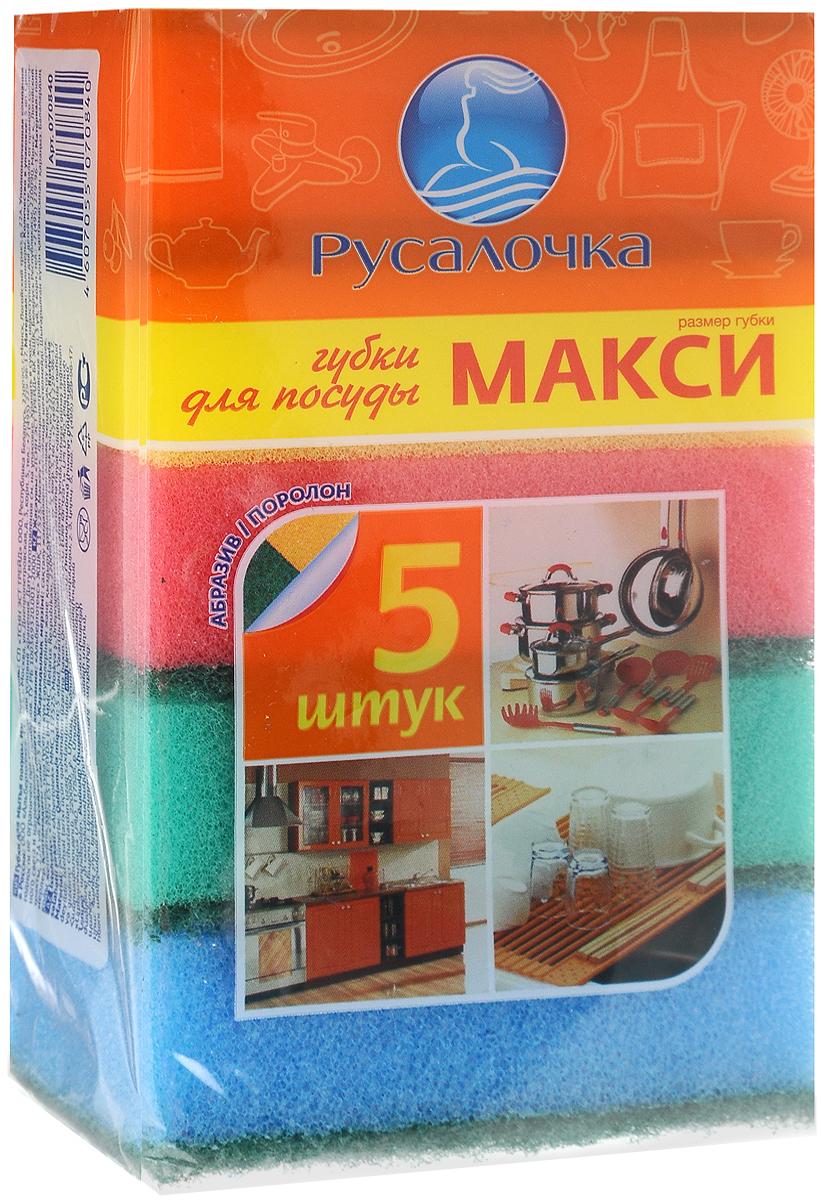 Губка для посуды Русалочка Макси, 9 х 6,5 х 3 см, 5 шт790009Губки для посуды Русалочка Макси изготовлены из цветного пенополиуретана и снабжены абразивным слоем. Особая структура полимеров удерживает пену и моющие компоненты в пористых ячейках губки, что позволяет уменьшить расход чистящих средств и продлевает ресурс губки. Изделия эффективно удаляют загрязнения и очищают поверхность. Мягкий слой предназначен для деликатного мытья, а жесткий - для сильных загрязнений.