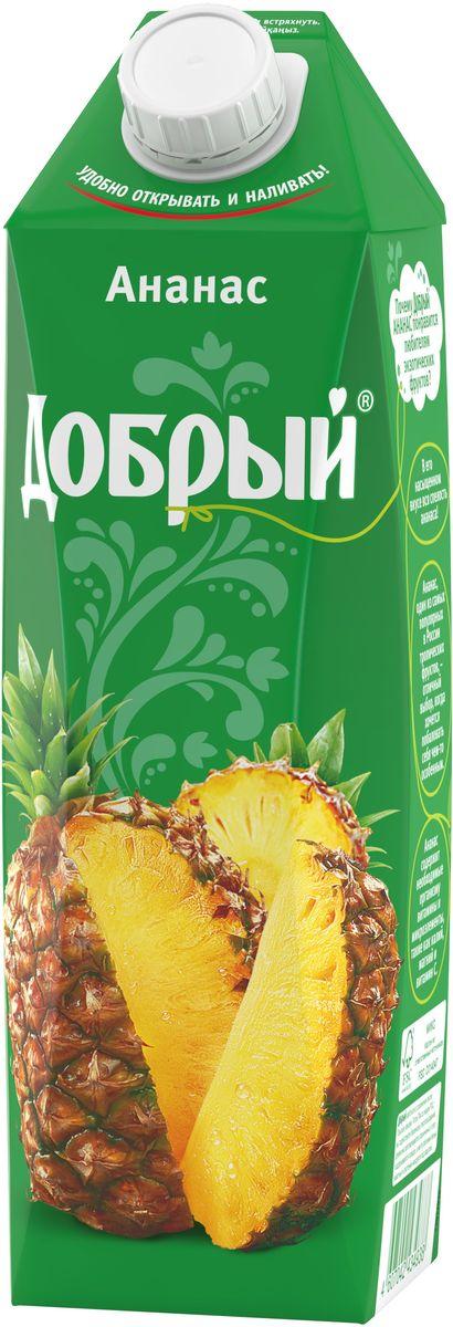 Добрый Ананасовый нектар, 1 л821405Качественные и вкусные 100% соки, нектары и морсы Добрый, сделанные с добротой и щедростью, выпускаются в России с 1988 года. Добрый - самый любимый и популярный соковый бренд в России. Это натуральный и вкусный продукт, который никогда не жертвует качеством, с широким ассортиментом вкусов и упаковок, который позволяет каждому выбирать то, что нужно именно ему. Для питания детей с 3-х лет. Бренд Добрый заботится не только о вкусе и качестве своих соков и нектаров, но и об обществе, помогая растить добро и делая мир вокруг немного лучше. Программа Растим добро по адаптации детей, оставшихся без попечения родителей, - одна из социальных инициатив, на которую идет часть средств от продажи каждой упаковки Добрый. В 2016 году программа Растим Добро действует в 31 детском доме в 7 регионах России. Высокое качество продукции под брендом Добрый подтверждено национальными и международными наградами: Лучшее детям, Народная ...