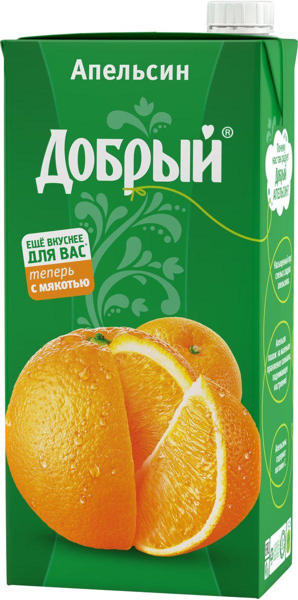 Добрый Апельсиновый нектар, 2 л371506Апельсин – самый солнечный фрукт, поднимающий настроение в любое время года. Свежий, с кислинкой, вкус апельсинов мы сохранили в апельсиновом Добром. Качественные и вкусные 100% соки, нектары и морсы Добрый, сделанные с добротой и щедростью, выпускаются в России с 1988 года. Добрый - самый любимый и популярный соковый бренд в России. Это натуральный и вкусный продукт, который никогда не жертвует качеством, с широким ассортиментом вкусов и упаковок, который позволяет каждому выбирать то, что нужно именно ему. Для питания детей с 3-х лет. Бренд Добрый заботится не только о вкусе и качестве своих соков и нектаров, но и об обществе, помогая растить добро и делая мир вокруг немного лучше. Программа Растим добро по адаптации детей, оставшихся без попечения родителей, - одна из социальных инициатив, на которую идет часть средств от продажи каждой упаковки Добрый. В 2016 году программа Растим Добро действует в 31 детском доме в 7...